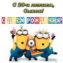 С 20 - ЛЕТИЕМ S-20-l10