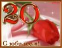 С ЮБИЛЕЕМ  ! S-20le11