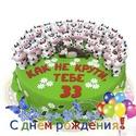 НЕ ЮБИЛЕЙНЫЕ ДАТЫ ( по годам ) S-33-l10