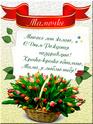 С Днём Рожденья МАМА S-dnem14