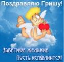 С Именинами ГРИГОРИЙ S-dnem26