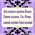 С Именинами ПЁТР Samp2e10