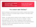 С Именинами ЛЮБОВЬ Screen19