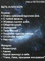 АЛЕКСЕЙ Shvkm910