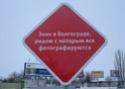 город ВОЛГОГРАД Sign-010