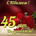 С 45-ЛЕТИЕМ Skacha13