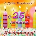 С 25-ЛЕТИЕМ Skacha14