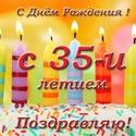 С 35 - ЛЕТИЕМ  Skacha17