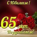 С 65-ЛЕТИЕМ Ubiley12