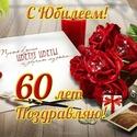 С 60 - ЛЕТИЕМ Ubiley13