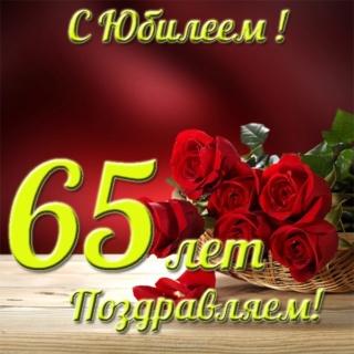С 65-ЛЕТИЕМ Ubiley11