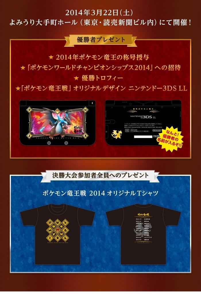 3DS XL/LL MEGA DRACAUFEU pokémon 1 EXEMPLAIRE !! Main10