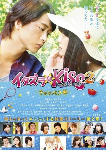 Itazurana Kiss The Movie: High School & Campus D3m8pg10
