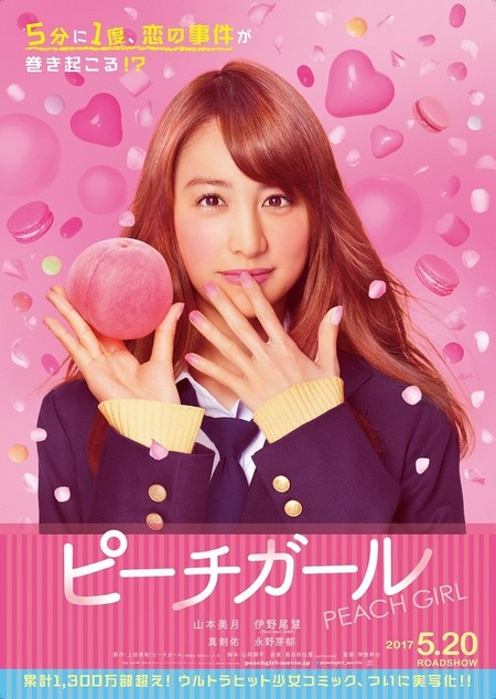 Peach Girl M4pjyl10