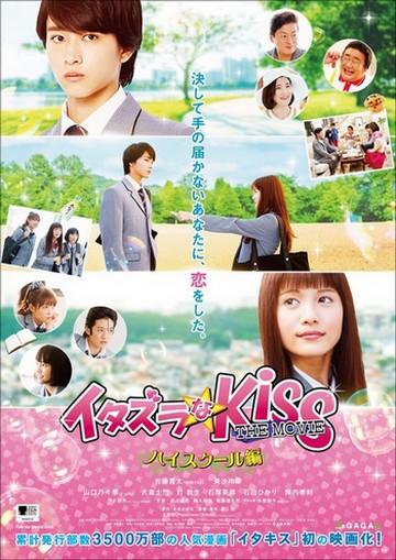 Itazurana Kiss The Movie: High School & Campus Mischi10