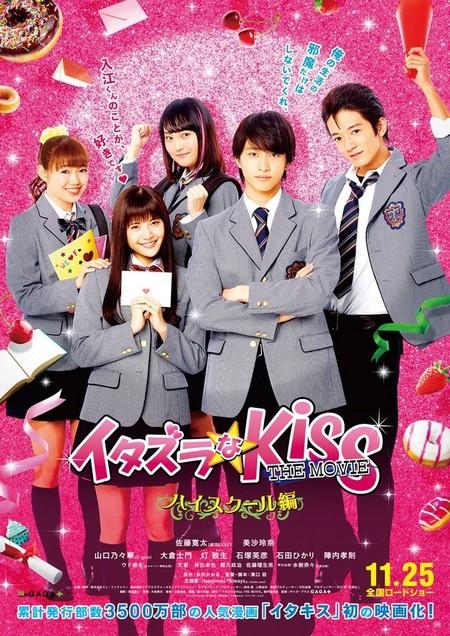 Itazurana Kiss The Movie: High School & Campus Plzomk10