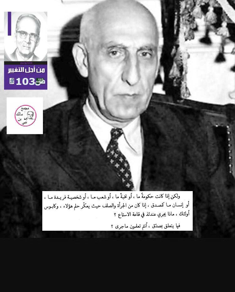 الشهيد محمد مصدق رئيس حكومة أيران الذي اغتالته المخابرات الأمريكية  103_ou10