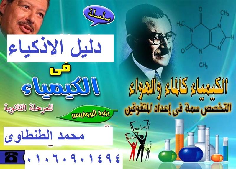 دليل الاذكياء فى علم الكيمياء ( اخر كلام ليلة الامتحان ) للثانوية العامة 2017 للاستاذ محمد الطنطاوى 1111