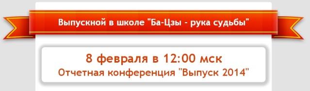 Конференция- отчет за учебный год 8 февраля . 212