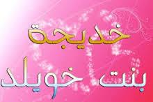 زوجات الرسول صلى الله عليه وسلم Images10