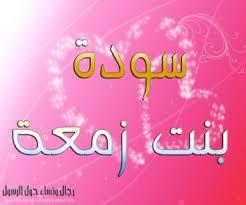 زوجات الرسول صلى الله عليه وسلم Images11