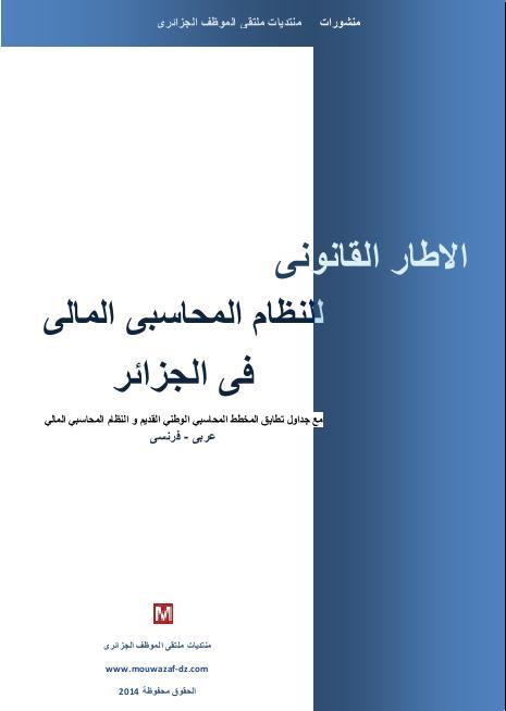 النظام المحاسبي المالي الجديد والنهائي بالعربية والفرنسية Sans_t15