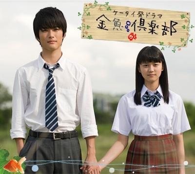 Séries japonaises Kingyo10