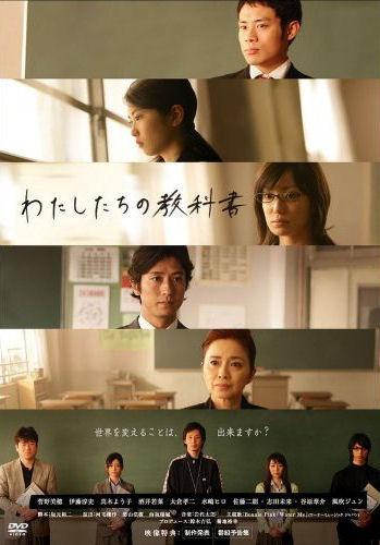 Séries japonaises Watash10