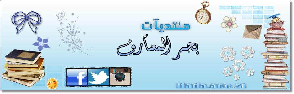 منتديات بحر المعارف - www.ifada.ace.st