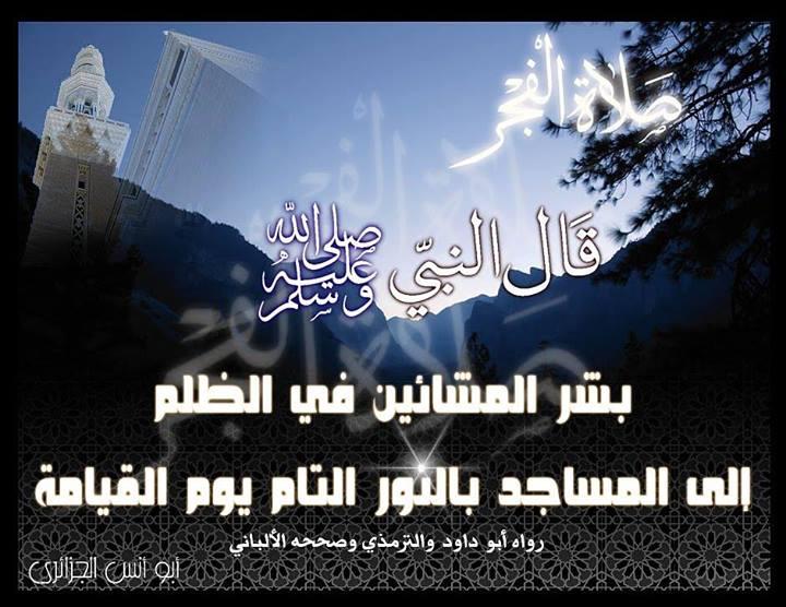Marque ton passage au forum par une aya ou un hadith - Page 3 218_n10