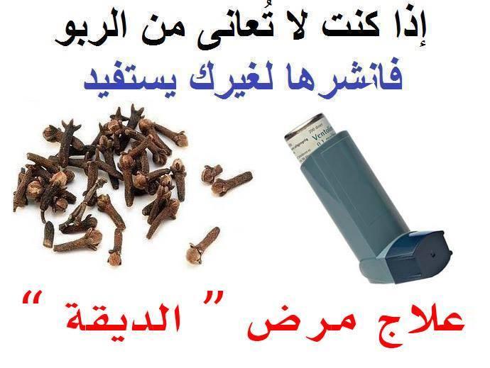 Remèdes contre l'asthme 7209_n10