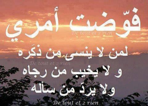 Marque ton passage au forum par une aya ou un hadith - Page 3 Tn10