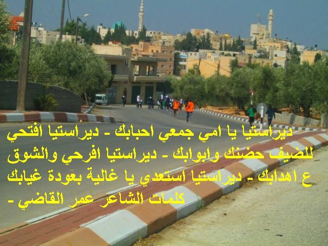 بوابة ديراستيا الاعلامية القدس القاهرة بغداد الرياض Palestine