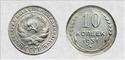 Ценные монеты СССР 10-kop10