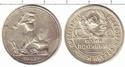 Ценные монеты СССР 10724210