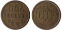 Ценные монеты СССР 98252310