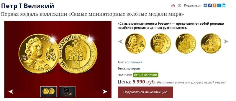 """ООО """"Императорский Монетный Двор"""" Отзыв. Yae_az10"""