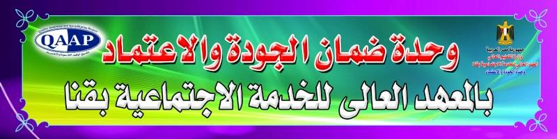 المعهد العالى للخدمة الاجتماعية بقنا 2drr10