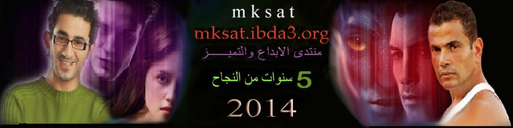 mksat