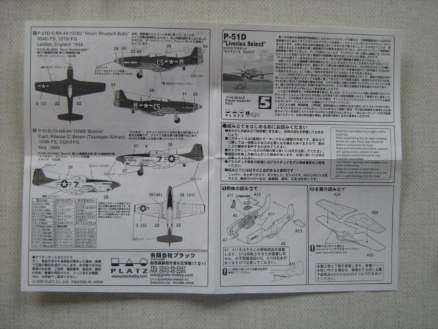 Platz 1/144 Mustang P-51D Mustan12
