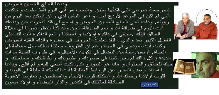 Adieu au doyen des prof Ouled Mimoune El Haj Alayoud Prof_a10