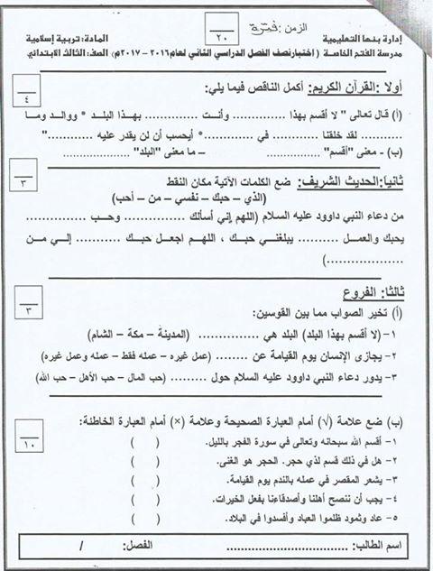 """امتحان ثالث  ابتدائى""""فعلى"""" عربى و دين   ميد ترم ثانى2017 Ao10"""