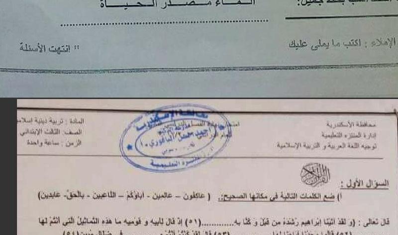 كل الإمتحانات الفعلية للصف الثالث مدارس مصرنهاية إبريل2017 مجمعة  عربى ولغات  Do_o_y10