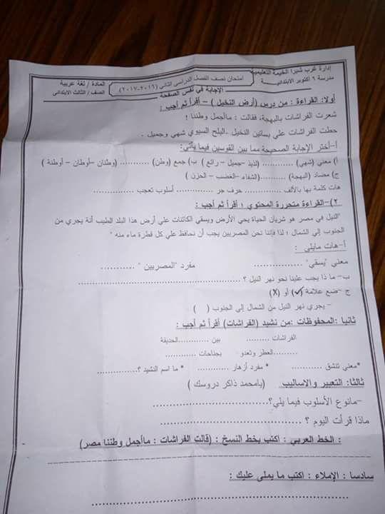 """امتحان ثالث  ابتدائى""""فعلى"""" عربى و دين   ميد ترم ثانى2017 Y10"""