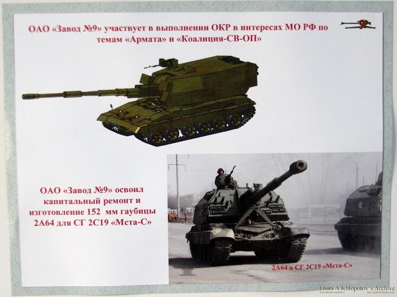 2S35 Koalitsiya-SV 152mm - Page 3 Dsdddd10