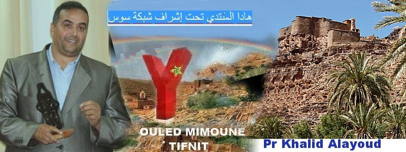Association Aomdc Ouled mimoune (President) Khalid11