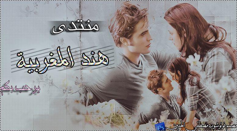منتدى هند المغربية