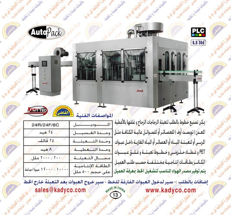 ماكينات تعبئة مياه – عصير - زيت اوتوماتيك   01310