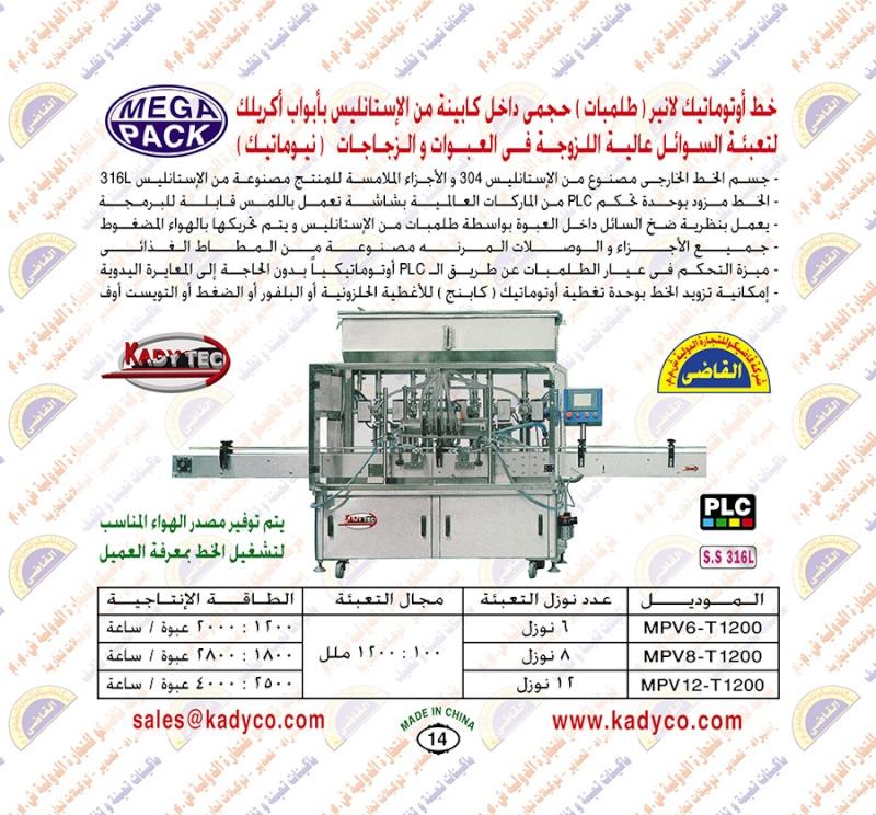 ماكينات تعبئة مياه – عصير - زيت اوتوماتيك   01410