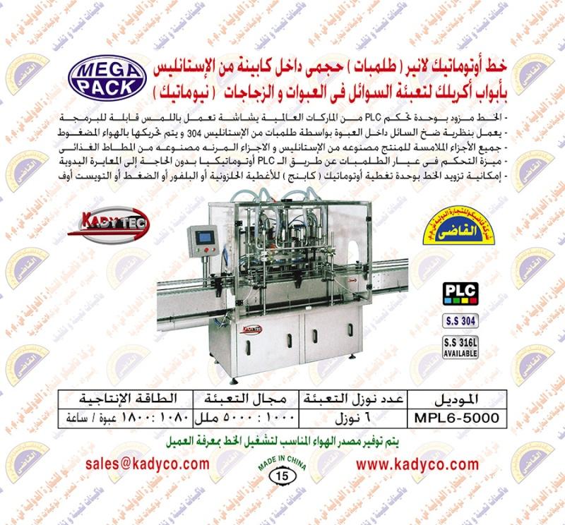 ماكينات تعبئة مياه – عصير - زيت اوتوماتيك   01510